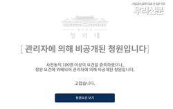 """청와대 국민청원,""""문재인을 긴급 체포하라"""" 청원 [관리자에 의해 비공개된 청원입니다]"""