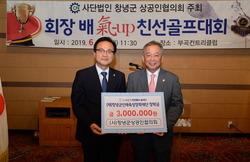 (사)창녕상공인협,다음달 29일 '제2회 '氣-UP' 회장배 골프대회 개최