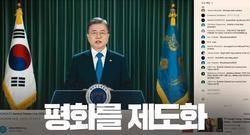 文 대통령 UN '종전선언' 北 총격으로 국민 사살..이게 文 정부의 종전(?)