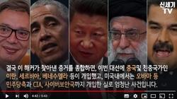 미국 대선,중국 및 친중국가인 이란,세르비아,베네수엘라 등이 개입...미국내에서는 오바마등 민주당측과 CIA,사이버보안국까지 개입