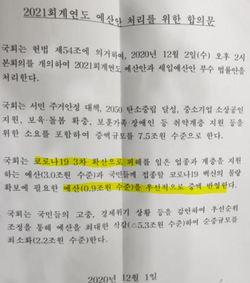 강기윤 대표발의 '유턴기업 정부보증지원법안' 국회 통과