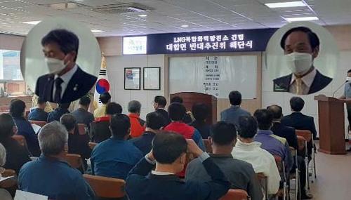 창녕군 '구지 LNG발전소' 반대추진위원회 해단식