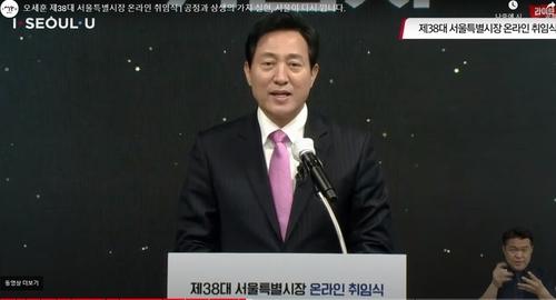 오세훈 시장,'서울비전2030위원회'를 구성해 구체적인 비전과 의제, 대안 제시