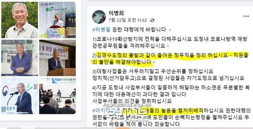 """""""김경수 찬스로 꿀 빤 도청 내 별정직·공기업 간부들 정리하라~"""""""